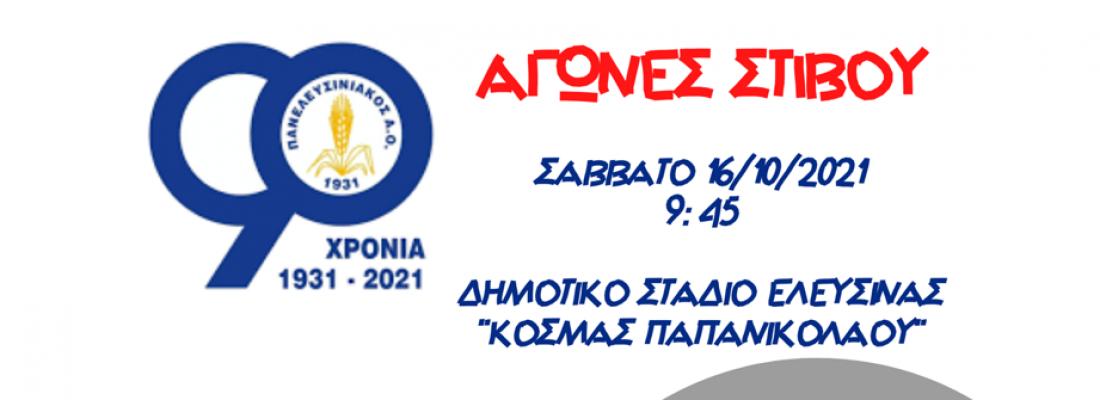 Αγώνες στίβου το Σάββατο 16/10/2021.