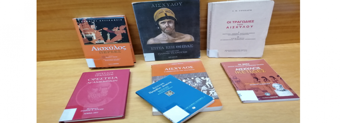 23 Απριλίου Παγκόσμια Ημέρα Βιβλίου. Εβδομαδιαίο αφιέρωμα της Αισχυλείου Δημοτικής Βιβλιοθήκης.