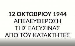 12 ΟΚΤΩΒΡΙΟΥ 1944: ΟΙ ΠΑΛΙΟΙ ΔΙΗΓΟΥΝΤΑΙ ΕΙΚΟΝΕΣ ΜΕΤΑ ΤΗΝ ΑΠΟΧΩΡΗΣΗ ΤΩΝ ΓΕΡΜΑΝΩΝ ΑΠΟ ΤΗΝ ΕΛΕΥΣΙΝΑ