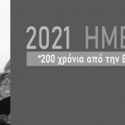 """2021 Ημερολόγιο """"200 χρόνια από την Ελληνική Επανάσταση """"  """"ΕΛΕΥΣΙΣ"""""""