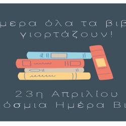 23 Απριλίου – Αφιέρωμα στην Παγκόσμια Ημέρα Βιβλίου!