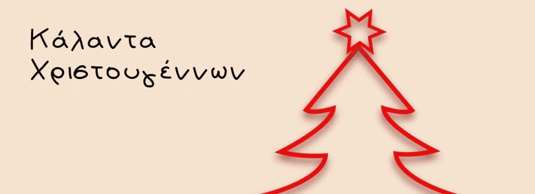 Κάλαντα Χριστουγέννων – Χριστουγεννιάτικη μελωδία από τη Φιλαρμονική του NΠΔΔ ΠΑΚΠΠΑ Δ. Ελευσίνας