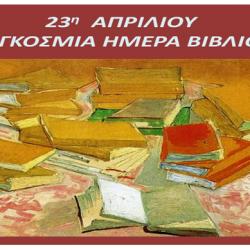 23 Απριλίου – Παγκόσμια Ημέρα Βιβλίου! Παρουσίαση από το προσωπικό καλλιτεχνικής παιδείας του ΝΠΔΔ ΠΑΚΠΠΑ Δ. Ελευσίνας