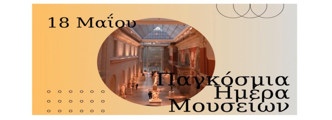 Τα Λαογραφικά Μουσεία & Συλλογές της Ελευσίνας γιορτάζουν την Παγκόσμια Ημέρα Μουσείων