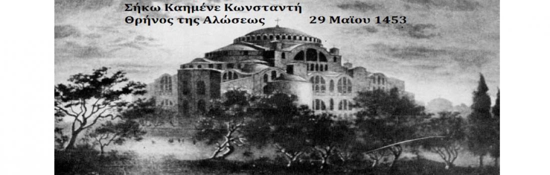 Σήκω καημένε Κωνσταντή – Βίντεο για την 29η Μαΐου από το Καλλιτεχνικό Προσωπικό του ΝΠΔΔ ΠΑΚΠΠΑ