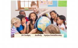 Παγκόσμια Ημέρα Εκπαίδευσης 2021!