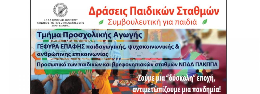 Δράσεις Παιδικών Σταθμών – Συμβουλευτική για παιδιά