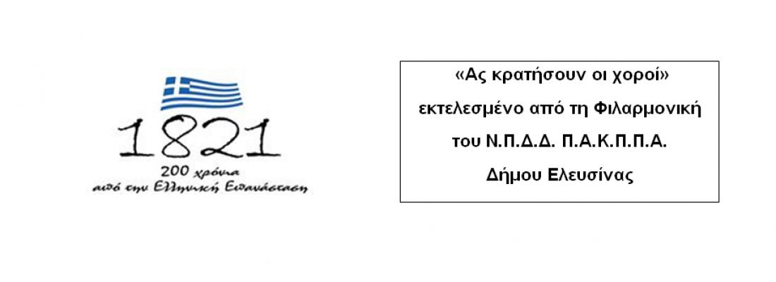 «Ας κρατήσουν οι χοροί» εκτελεσμένο από τη Φιλαρμονική του ΝΠΔΔ ΠΑΚΠΠΑ Δήμου Ελευσίνας