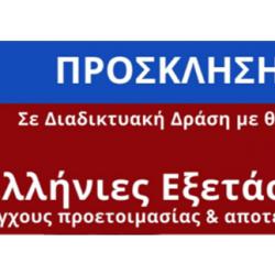 Πρόσκληση σε Διαδικτυακή Δράση του Ε.Δ.Δ.Υ.Π.Π.Υ. με θέμα: «Πανελλήνιες εξετάσεις: Διαχείριση άγχους προετοιμασίας & αποτελεσμάτων.»