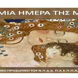 Παγκόσμια Ημέρα της Μητέρας, από το Εκπαιδευτικό Προσωπικό του Ν.Π.Δ.Δ. Π.Α.Κ.Π.Π.Α. Δήμου Ελευσίνας