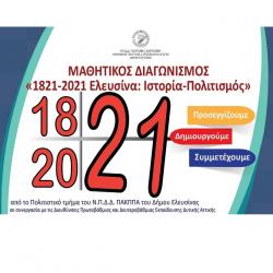 Παράταση Διαγωνισμού 1821-2021- Ελευσίνα: Ιστορία-Πολιτισμός