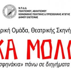 Δελτίο Τύπου για την Παράσταση «Vodka Μολότοφ» 4/7/2018