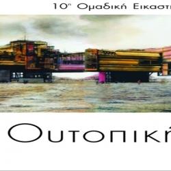 10η Ομαδική Εικαστική Έκθεση Ελευσίνας «Ουτοπική Πόλη»