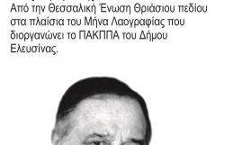 ''Στου Μπελαμή το Ουζερί''  από τη Θεσσαλική Ένωση