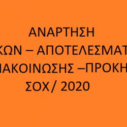 ΑΝΑΡΤΗΣΗ ΠΙΝΑΚΩΝ – ΑΠΟΤΕΛΕΣΜΑΤΩΝ ΤΗΣ ΑΝΑΚΟΙΝΩΣΗΣ – ΠΡΟΚΗΡΥΞΗΣ ΣΟΧ/2020