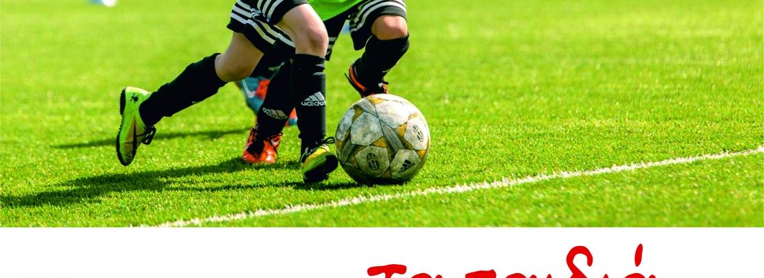 1ο Τουρνουά Ακαδημιών Ποδοσφαίρου «ΓΙΑΝΝΗΣ ΚΑΛΙΤΖΑΚΗΣ»