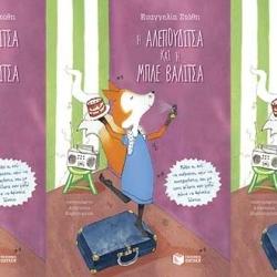 Παρουσίαση του βιβλίου «Η Αλεπουδίτσα και η Μπλε Βαλίτσα»