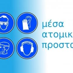 Πρόσκληση Εκδήλωσης Ενδιαφέροντος για προμήθεια μέσων ατομικής προστασίας εργαζομένων του Ν.Π.Δ.Δ. Π.Α.Κ.Π.Π.Α.