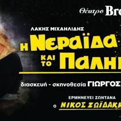 «Η Νεράιδα και το Παληκάρι» στο θέατρο Broadway