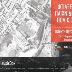 EleusisBox: Φτιάξε το παιχνίδι της Ελευσίνας!
