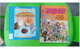 2 Aπριλίου – Παγκόσμια Ημέρα Παιδικού Βιβλίου!
