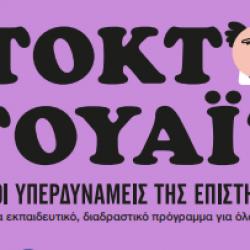Πολιτιστικό Κέντρο Λ. Κανελλόπουλος