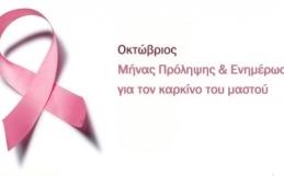 Οκτώβριος- Μήνας Αφιερωμένος στην Πρόληψη για τον Καρκίνο του Μαστού