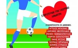 Φιλανθρωπικός Αγώνας για τη στήριξη του 10χρονου Δημήτρη