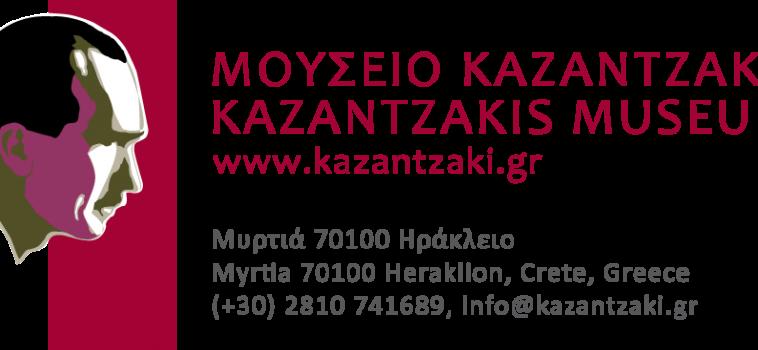 Το ΜΟΥΣΕΙΟ ΚΑΖΑΝΤΖΑΚΗ ταξιδεύει… στην Ελευσίνα