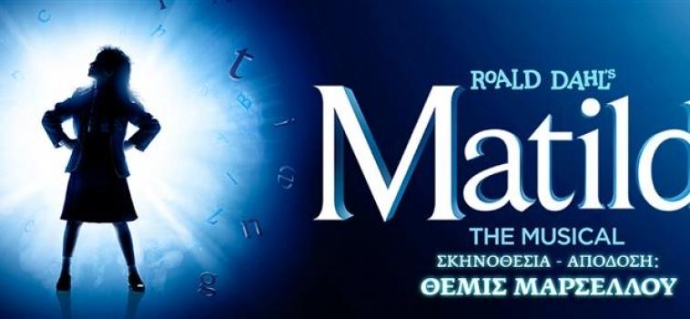 Πρόσκληση για τα μέλη του ΚΑΠΗ στην Μουσικοθεατρική Παράσταση «ΜΑΤΙΛΝΤΑ»