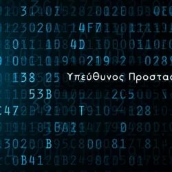 Στοιχεία επικοινωνίας Υπεύθυνης Προστασίας Δεδομένων