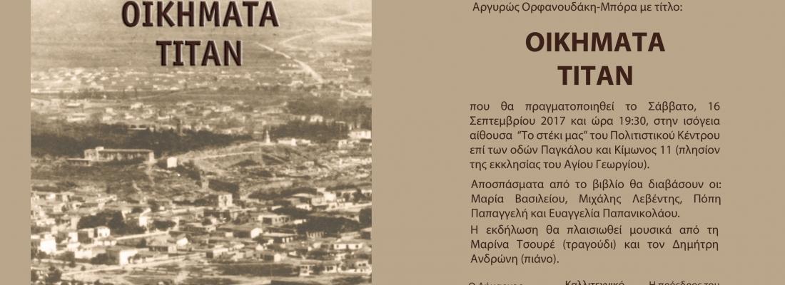 Παρουσίαση Βιβλίου ΟΙΚΗΜΑΤΑ ΤΙΤΑΝ – Αργυρώ Ορφανουδάκη – Μπόρα