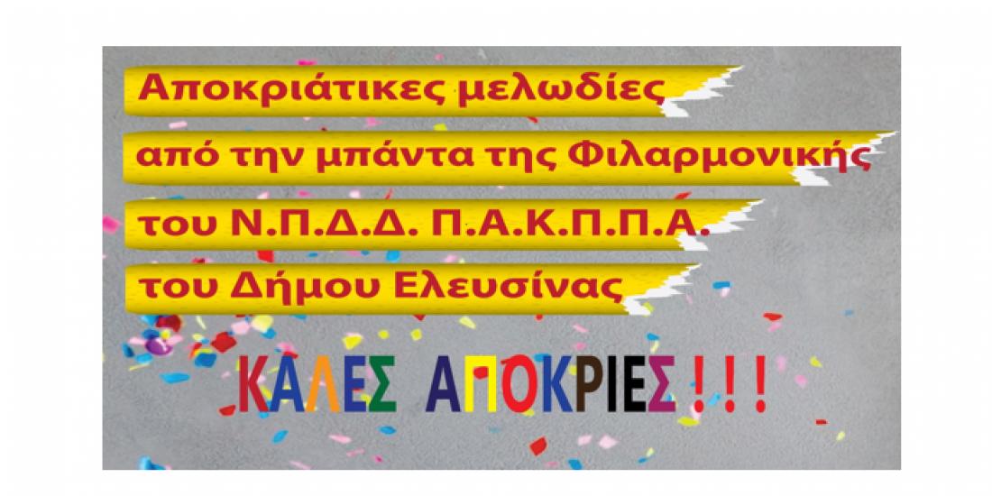 """""""Στο Ζάππειο μια μέρα"""" (Διασκευή) εκτελεσμένο από την Φιλαρμονική του ΝΠΔΔ ΠΑΚΠΠΑ Δήμου Ελευσίνας"""