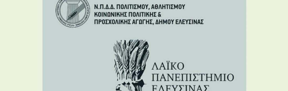 """Λαϊκό Πανεπιστήμιο Ελευσίνας – Τετάρτη, 17 Μαρτίου 2021 & ώρα 18:00. Θέμα: """"Ο ρόλος της χειροτεχνικής επιχειρηματικότητας στην οργάνωση της Επανάστασης του '21"""""""