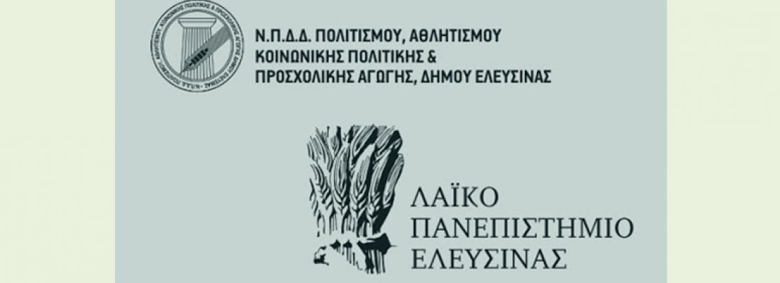 """Λαϊκό Πανεπιστήμιο Ελευσίνας – Τετάρτη, 31 Μαρτίου 2021 & ώρα 18:00. Θέμα: """"Ο άγνωστος Καποδίστριας"""""""