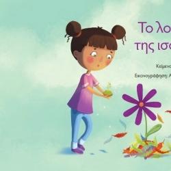 <<Το λουλούδι της ισότητας>>
