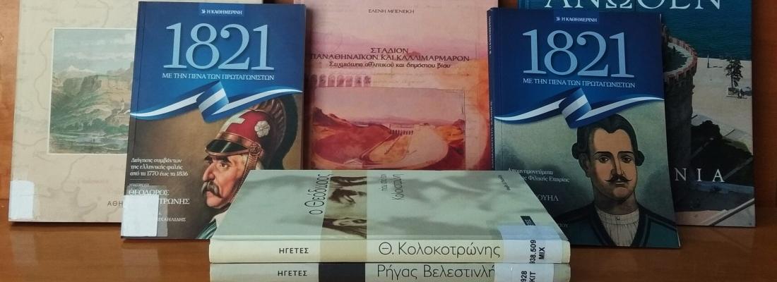 Βιβλία από την ιδιωτική συλλογή του αείμνηστου Υποπτέραρχου Χαράλαμπου Βάσση