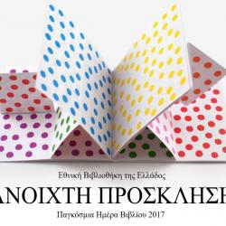 Σημεία Ανάγνωσης απο την Εθνική Βιβλιοθήκη της Ελλάδος